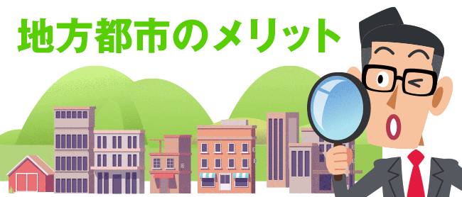 地方都市での不動産投資のメリット