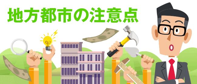 地方都市での不動産投資 注意点