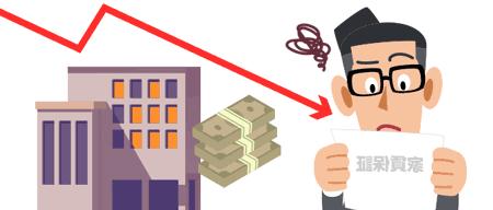 「地方」の新築物件の「家賃保証」には大きな家賃下落のリスク