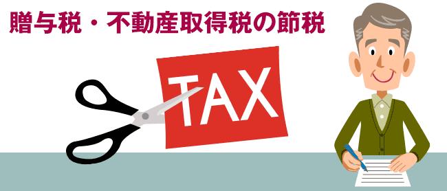 信託のメリット:贈与税・不動産取得税を節約できる