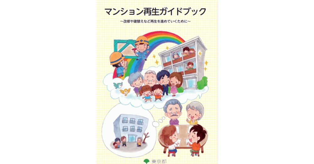 東京都「マンション再生ガイドブック」を作成