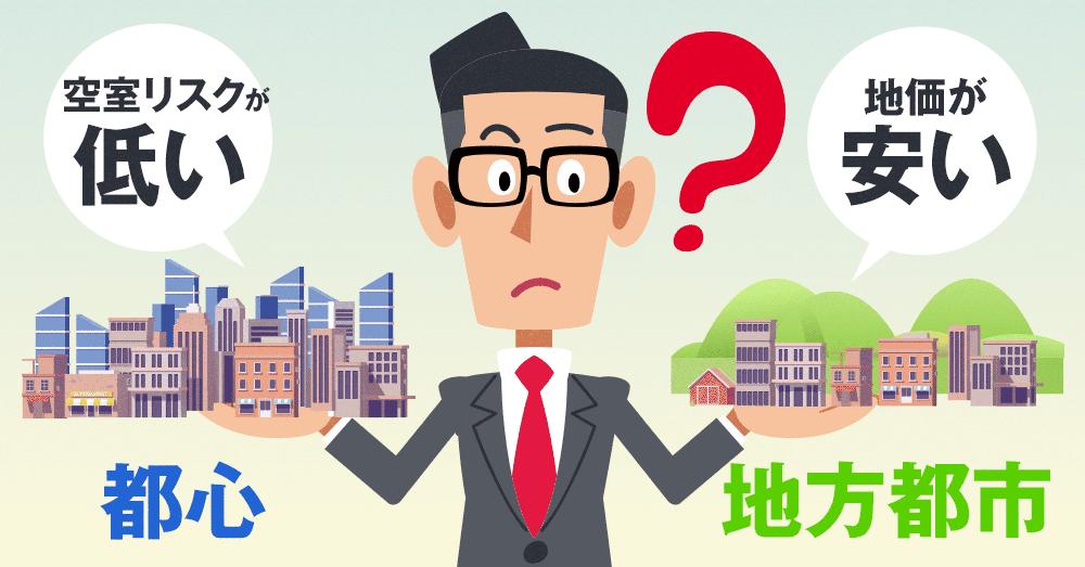 都心?地方?不動産投資はどちらが狙い目?