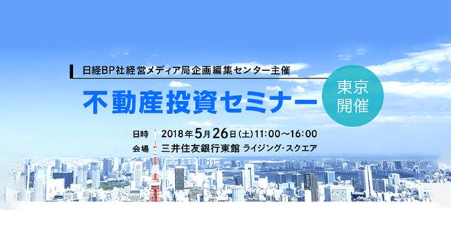 日経BP社主催 不動産投資セミナー[終了]