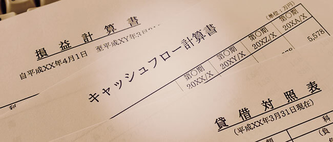 青色申告における決裁書(貸借対照表・損益計算書)