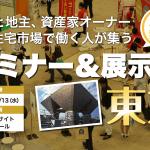 賃貸住宅フェア2018 in東京 全国賃貸住宅新聞社主催【終了】