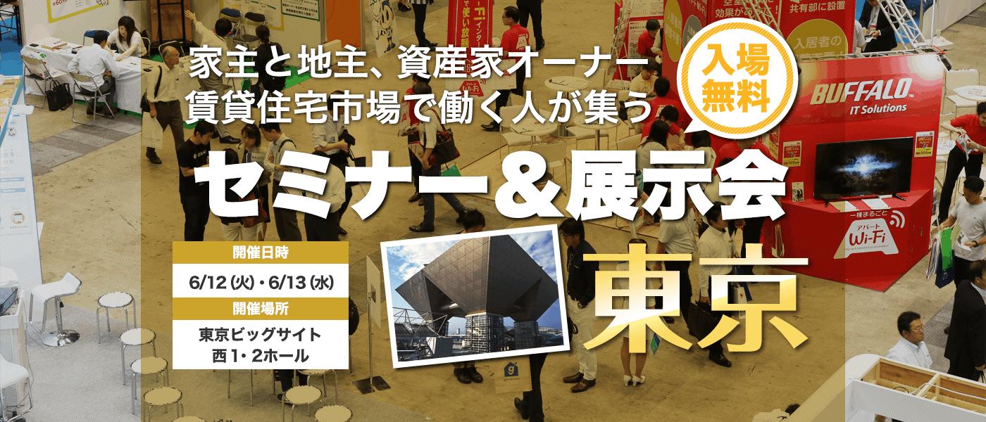 賃貸住宅フェア2018 in東京 全国賃貸住宅新聞社主催