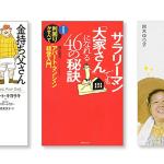 行政書士推薦!不動産投資を始める前に読みたい3冊