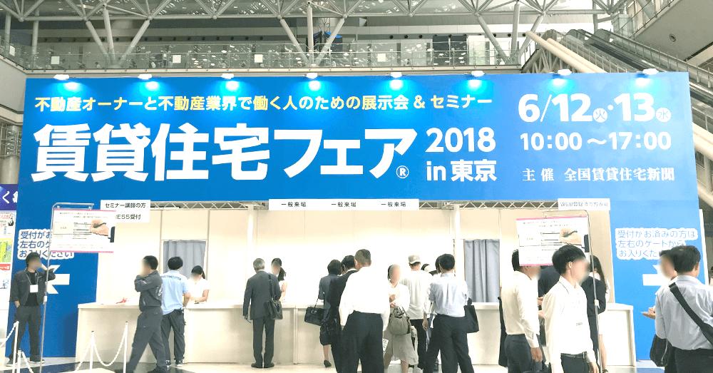 【イベントレポート】賃貸住宅フェア2018in東京
