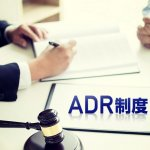 金融ADRとは?スルガ銀行が融資問題で活用を検討