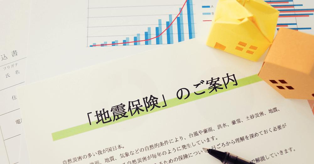 不動産投資と大地震