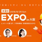第2回 投資EXPO in 大阪