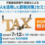 不動産投資専門税理士による節税対策【終了】