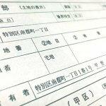 登記簿謄本で不動産投資のリスクが分かる!/前編