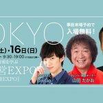 第2回 賃貸経営EXPO in 東京【終了】