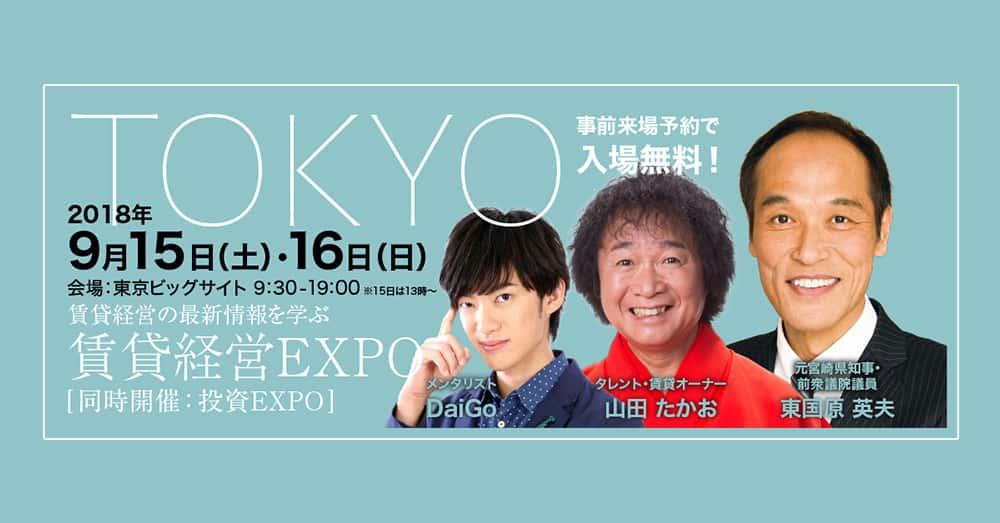 第2回 賃貸経営EXPO in 東京