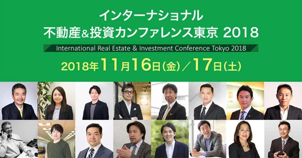 インターナショナル不動産&投資カンファレンス 2018東京