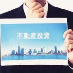 サラリーマンが不動産投資に向いている3つの理由
