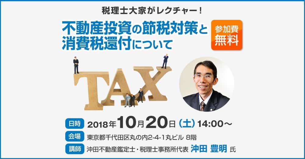 不動産投資の節税対策と消費税還付について【無料セミナー】