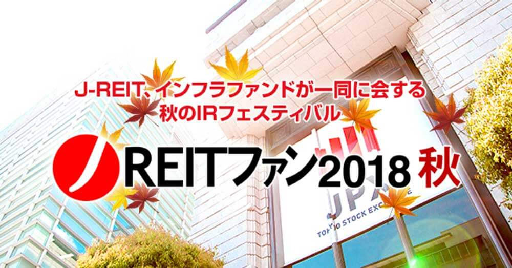 J-REITファン2018秋