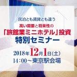 「旅館業ミニホテル」投資 特別セミナー