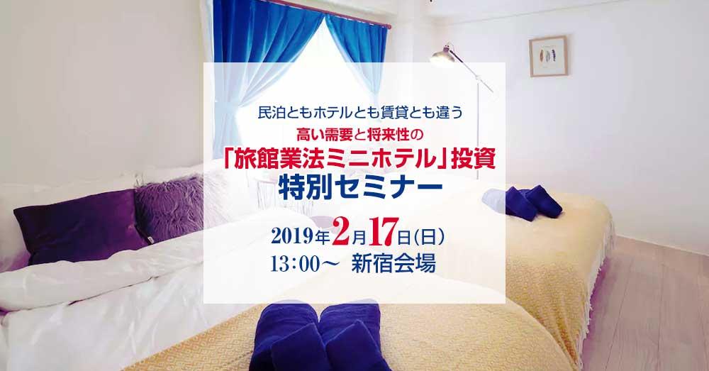 「旅館業法ミニホテル」投資 2/17 特別セミナー