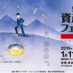 野村IR資産運用フェア2019【新春】