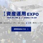 第2回 資産運用EXPO