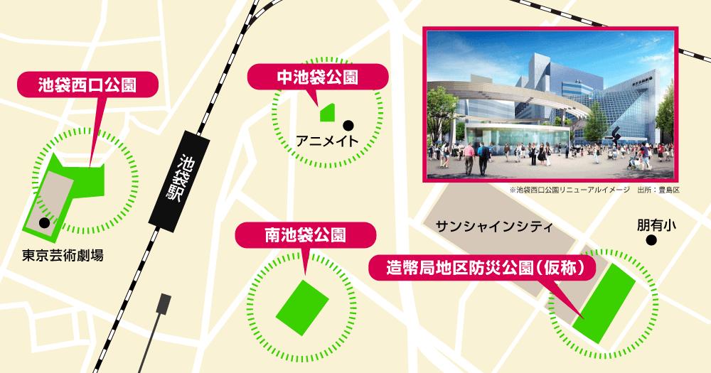 池袋は4つの公園を中心に生まれ変わる、都市構想