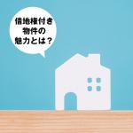 借地権付き物件への投資②メリットとデメリット