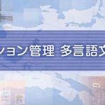 外国人対応「マンション管理 多言語文例集」発行