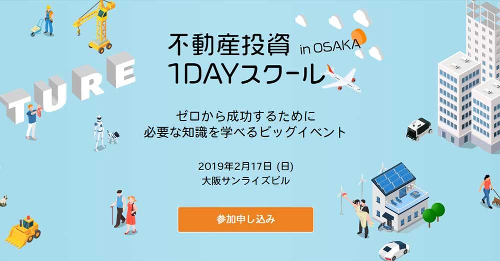 不動産投資1DAYスクール in OSAKA