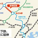 横浜市営地下鉄「あざみ野~新百合ヶ丘」を延伸へ