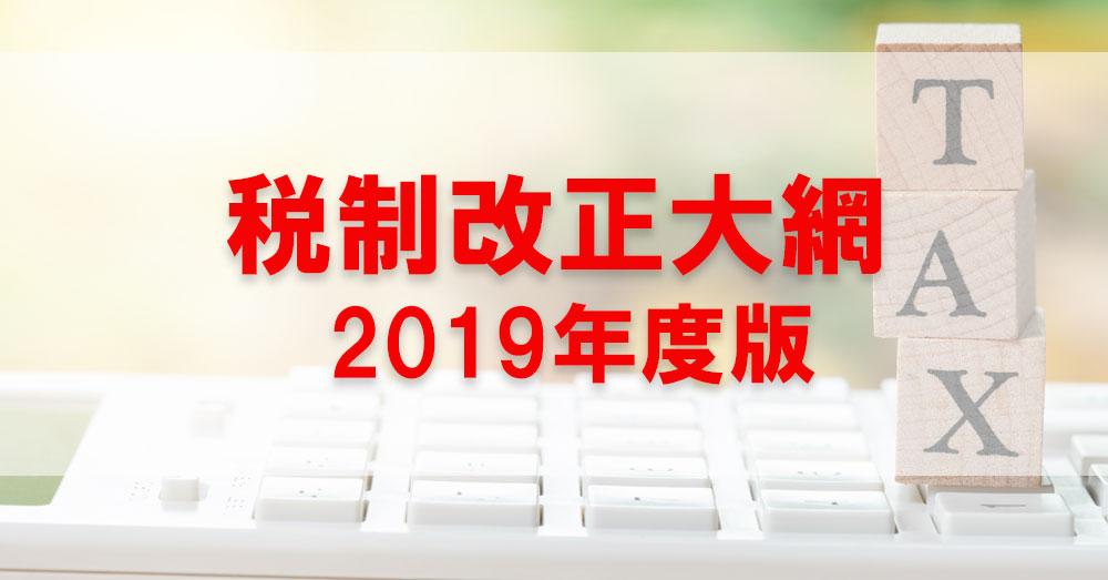 大家さんのための税制改正 2019年度版