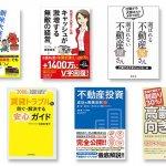 賃貸経営のプロ推薦!不動産投資の勉強に役立つ6冊