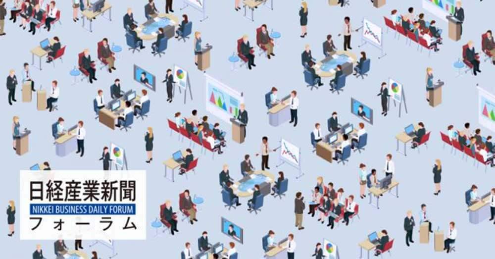 日経産業新聞フォーラム2019「第1回海外不動産フォーラム」