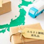 ふるさと納税で返礼品を受け取った場合、所得税の課税対象になる?