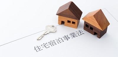 住宅宿泊事業法