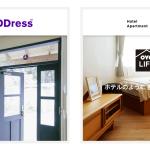 賃貸の新しい形/定額制、ホテルを選ぶように賃貸