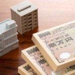 買い換え特例を使った物件を売却、購入金額を下回っていても税金がかかる?