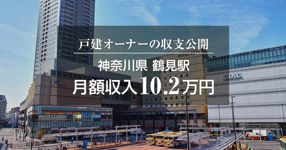 横浜鶴見の築60年戸建投資・担保評価と売却益狙い