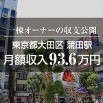 蒲田・新築アパート一棟、手間いらずで3棟目も購入