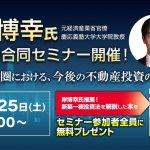 東京圏における、今後の不動産投資の未来/岸博幸氏特別合同セミナー