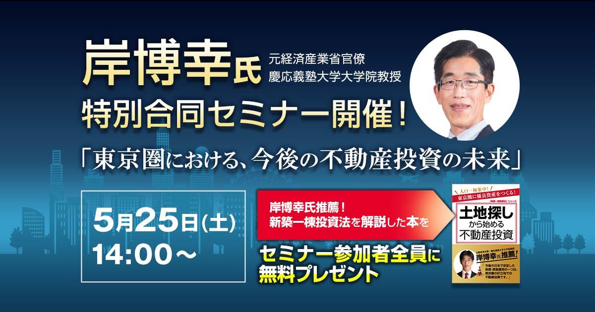 東京圏における、今後の不動産投資の未来※物件紹介あり