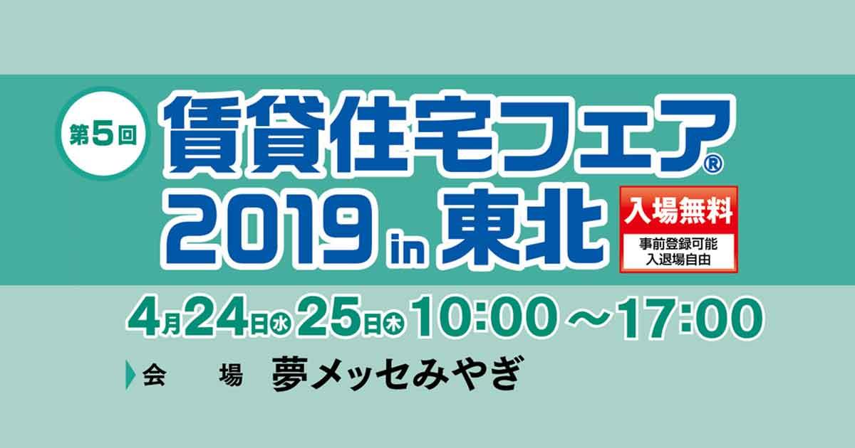 賃貸住宅フェア 2019 in 東北