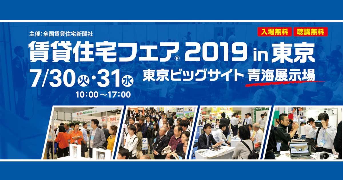 賃貸住宅フェア 2019 in 東京