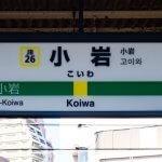 JR小岩駅前で大規模再開発 街はどう変わる?