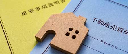 重要事項説明書と売買契約書