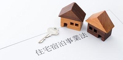 住宅宿泊事業