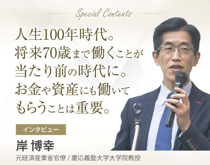 岸教授スペシャルコンテンツ