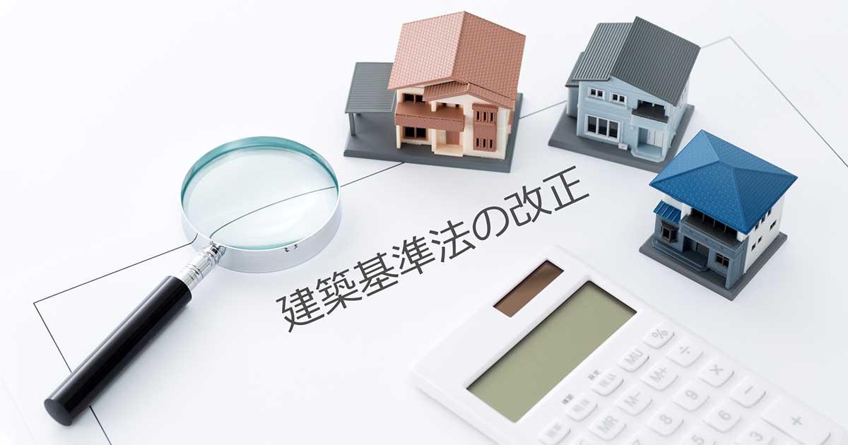 旅館業での民泊営業に追い風か【6/25建築基準法改正】
